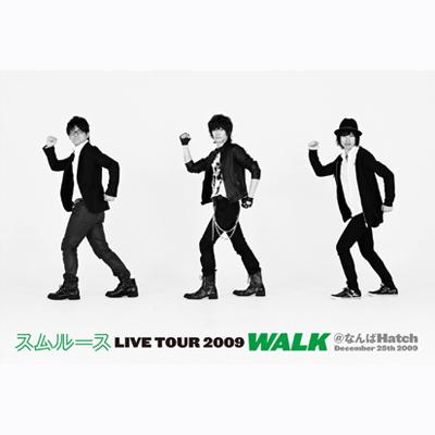スムルース LIVE TOUR 2009 WALK