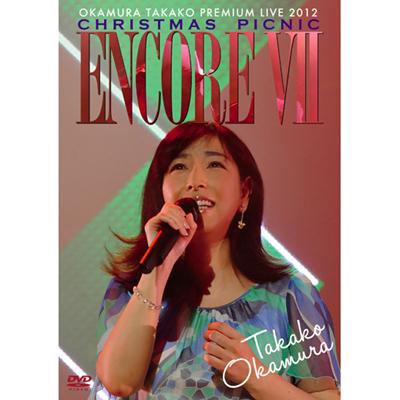 ENCORE VII~OKAMURA TAKAKO PREMIUM LIVE 2012 CHRISTMAS PICNIC~