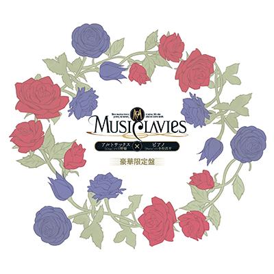 【初回生産限定盤】MusiClavies DUOシリーズ アルトサックス×ピアノ 豪華限定盤(CD)