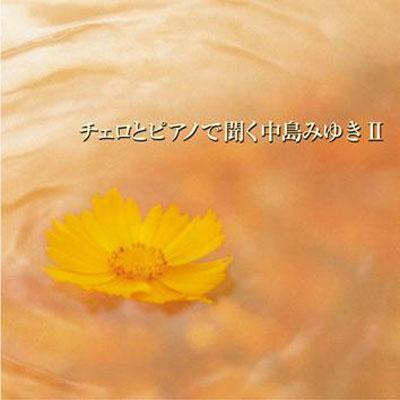チェロとピアノで聞く中島みゆき Vol.2