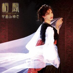 相聞(CD)
