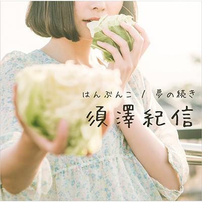 はんぶんこ / 夢の続き(CD)