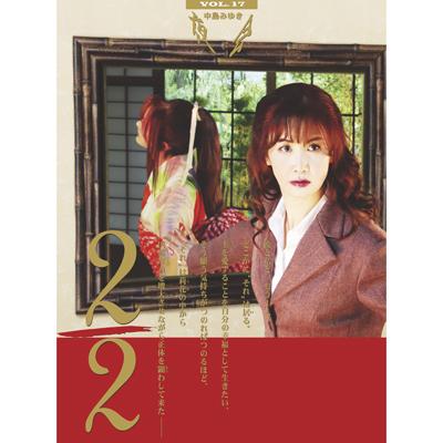 夜会 VOL.17 2/2(Blu-ray)
