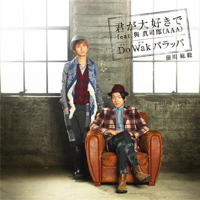 君が大好きで feat. 與真司郎(AAA) / Do(ドゥー) Wak(ワク) パラッパ 【CDのみ】