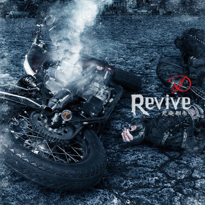 Revive ~荒廃都市~【TYPE-C】(CD)