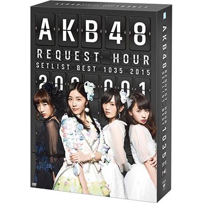 AKB48 リクエストアワーセットリストベスト1035 2015(200~1ver.) スペシャルBOX(9枚組DVD)