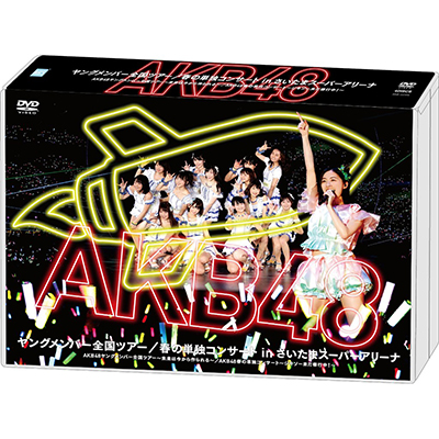 AKB48ヤングメンバー全国ツアー/春の単独コンサート in さいたまスーパーアリーナ AKB48ヤングメンバー全国ツアー~未来は今から作られる~/AKB48春の単独コンサート~ジキソー未だ修行中!~(4枚組DVD)