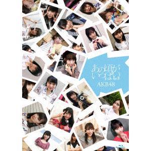 あの頃がいっぱい~AKB48ミュージックビデオ集~ Type B【Blu-ray3枚組】