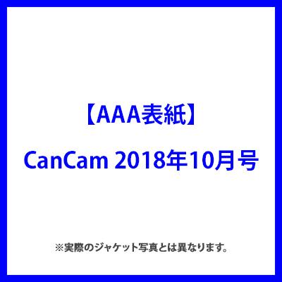 【AAA表紙】CanCam 2018年10月号