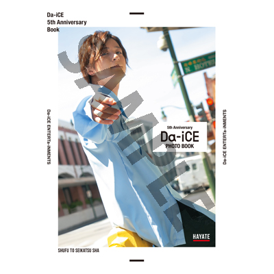 Da-iCE 5th Anniversary Book(mu-mo限定アザーカバー和田颯ver.)