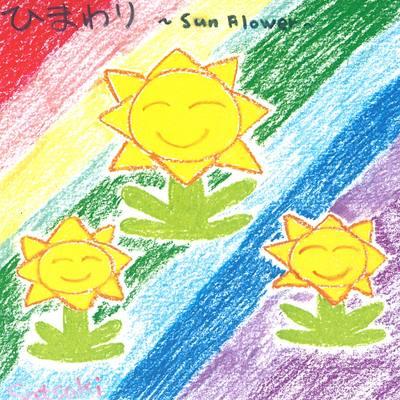 ひまわり ~Sun Flower~