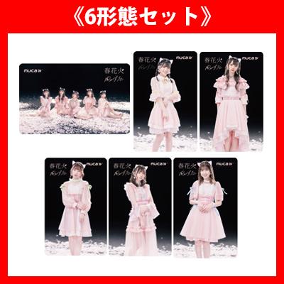 《6形態セット》春花火【グループ+メンバー別絵柄ジャケット(ミュージックカード)】