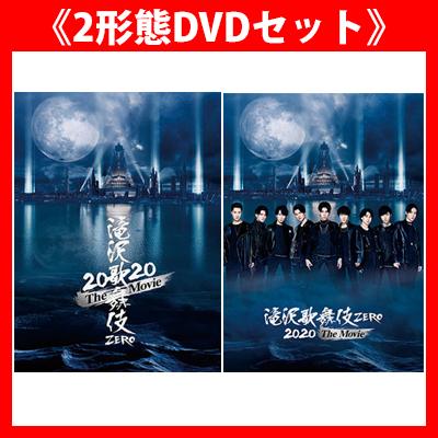 《2形態DVDセット》滝沢歌舞伎 ZERO 2020 The Movie【初回盤DVD(3DVD)】【通常盤DVD(2DVD)】