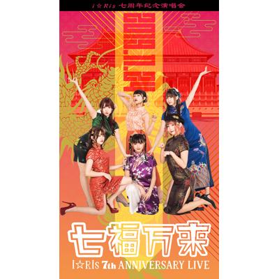 i☆Ris 7th Anniversay Live パンフレット