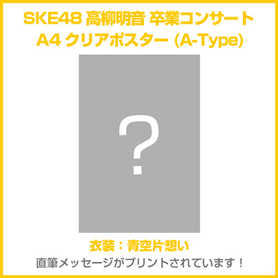 SKE48高柳明音 卒業コンサート A4クリアポスター(A-Type)