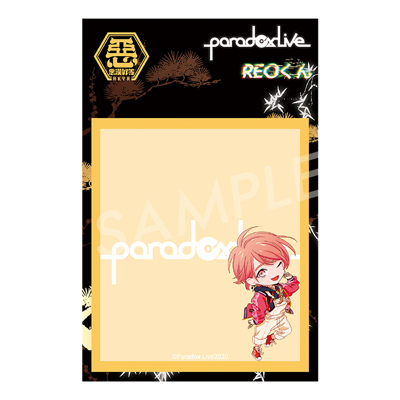 Paradox Live 付箋 円山玲央