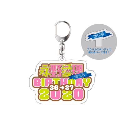 「月刊 永野愛理」増刊号!BIRTHDAY 2020 -26→27-アクリルキーホルダー