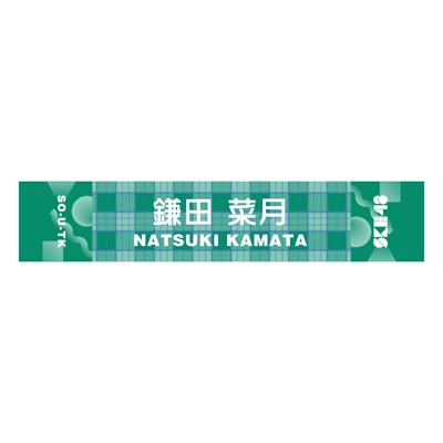 34鎌田菜月 メンバー別マフラータオル