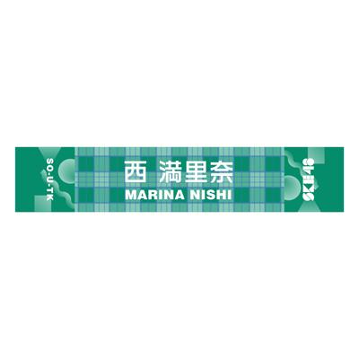 44西満里奈 メンバー別マフラータオル
