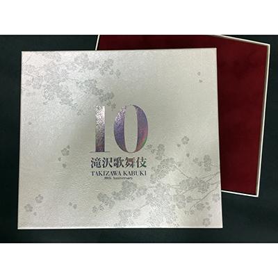 滝沢歌舞伎10th Anniversary【よ~いやさぁ~盤】(5枚組DVD+2枚組Blu-ray+3枚組CD)