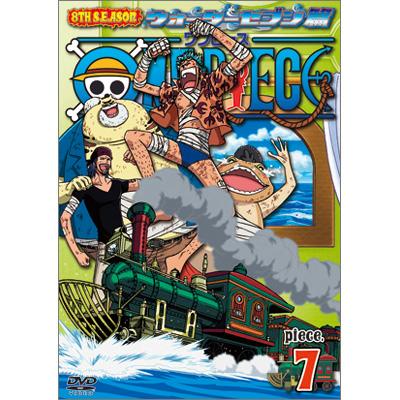 ONE PIECE ワンピース 8THシーズン ウォーターセブン篇 piece.7