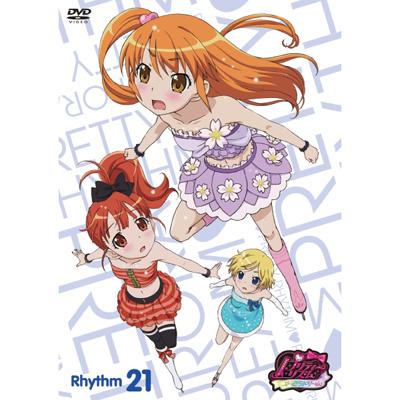 プリティーリズム・オーロラドリーム Rhythm21