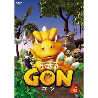 GON-ゴン- 6