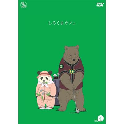 しろくまカフェ cafe.4 *DVD