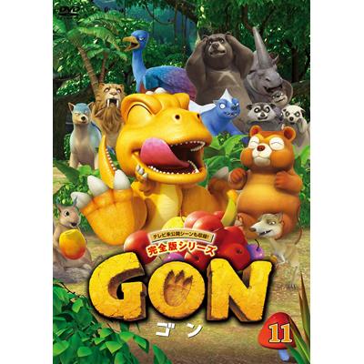 GON-ゴン- 11