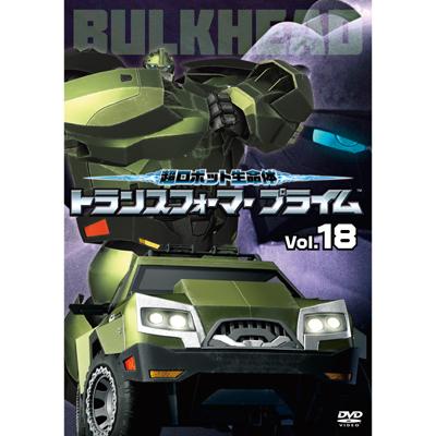 超ロボット生命体 トランスフォーマープライム Vol.18