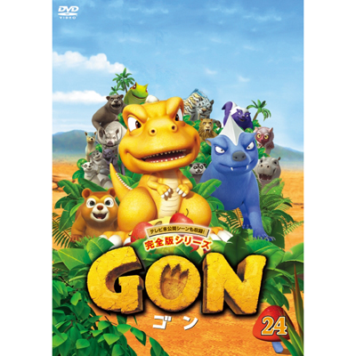 GON-ゴン- 24