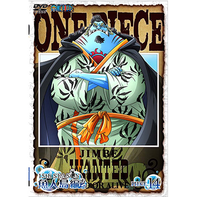 ONE PIECE ワンピース 15thシーズン 魚人島編 piece.14