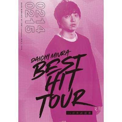 DAICHI MIURA BEST HIT TOUR in 日本武道館(3枚組DVD)