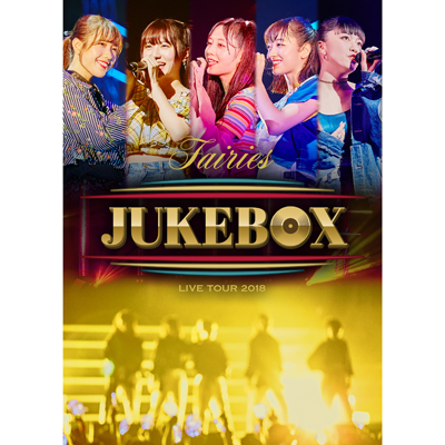 フェアリーズLIVE TOUR 2018 ~JUKEBOX~(DVD)