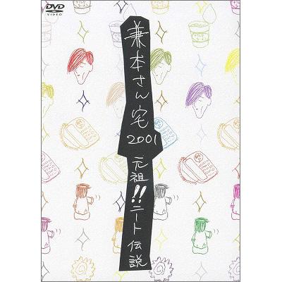 MTV 兼本さん宅 2001 元祖!ニート伝説