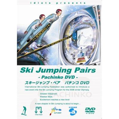 スキージャンプ・ペアパチンコDVD