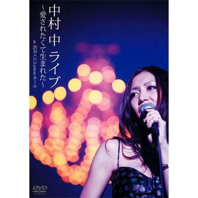 中村 中 LIVE ~愛されたくて生まれた~ at 渋谷C.C.Lemonホール