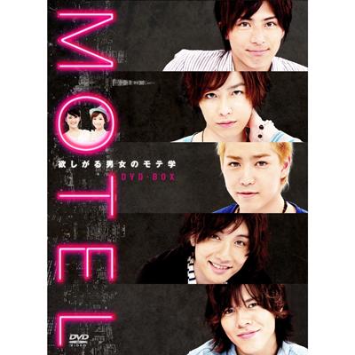 MOTEL~欲しがる男女のモテ学~DVD-BOX
