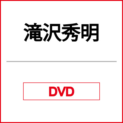 滝沢歌舞伎2012(2枚組みDVD+特典DVD)