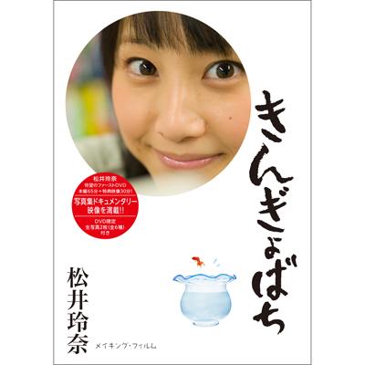きんぎょばち(DVD)