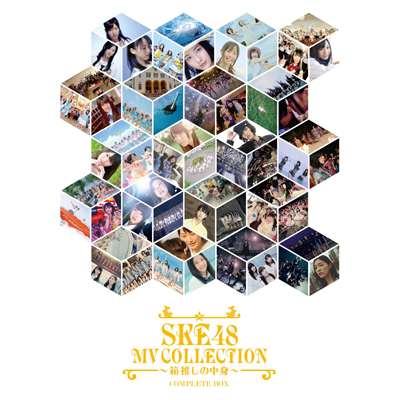SKE48 MV COLLECTION ~箱推しの中身~ COMPLETE BOX【DVD4枚組】