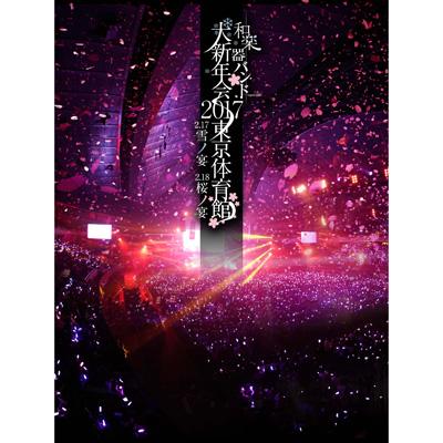 「和楽器バンド大新年会2017東京体育館   -雪ノ宴・桜ノ宴-」通常盤(DVD スマプラ対応)
