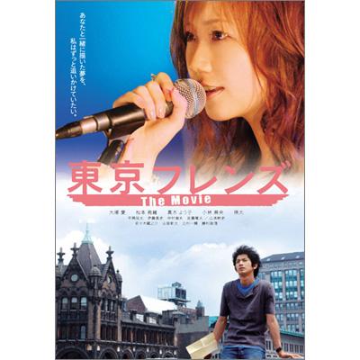 東京フレンズ The Movie スペシャル・エディション