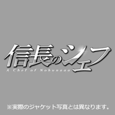 信長のシェフ【DVD】