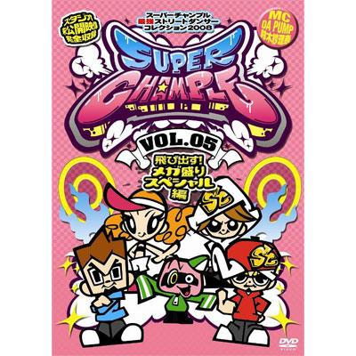 スーパーチャンプル vol.5~飛び出す!メガ盛りスペシャル編~