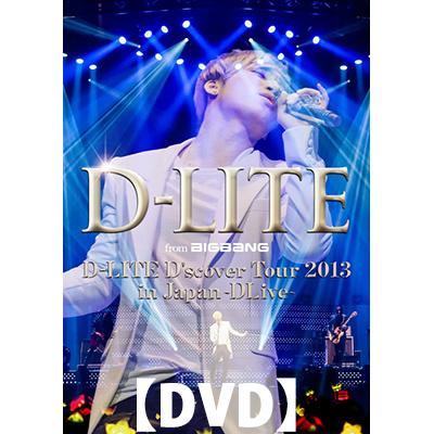 D-LITE D'scover Tour 2013 in Japan ~DLive~【初回生産限定盤】(2枚組DVD+2枚組CD)