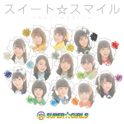 スイート☆スマイル(CD)【イベント会場・mu-moショップ限定商品】