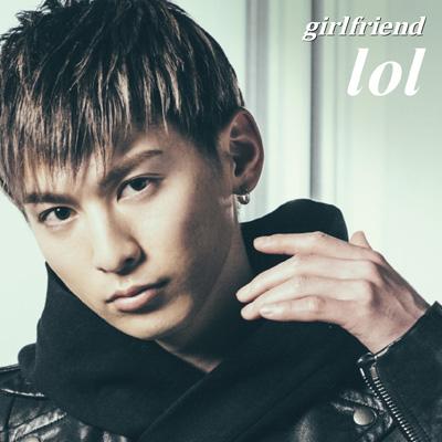 boyfriend / girlfriend【mu-moショップ・イベント会場限定盤】(小見山直人 ver.)
