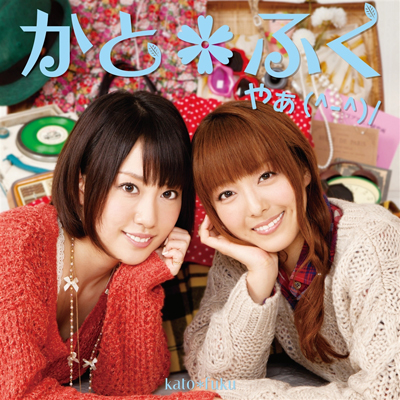 かと*ふく アルバム(仮) *CD+DVD