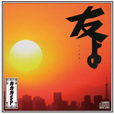 友よ(CD+DVD)